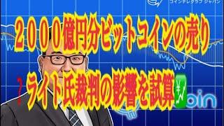 【仮想通貨】リップル最新情報❗️2000億円分ビットコインの売り❓ライト氏裁判の影響を試算💹