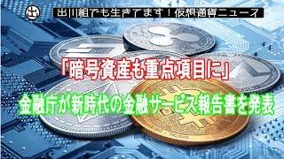 「暗号資産も重点項目に」金融庁が新時代の金融サービス報告書を発表【仮想通貨・暗号資産】