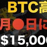 仮想通貨 ビットコイン 高騰 次の価格予想