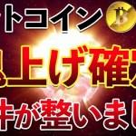 【仮想通貨】上昇転換!! ビットコイン最高値を更新する条件が整いました!!