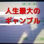 ビットコイン全力売り。一般人じゃ買えない危険薬物紹介しながら東京に人生最大の闘いをしにいく起業家