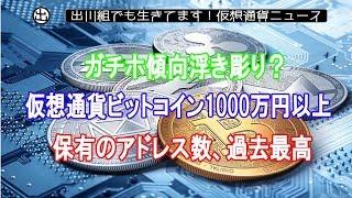 ガチホ傾向浮き彫り?仮想通貨ビットコイン1000万円以上保有のアドレス数、過去最高【仮想通貨・暗号資産】