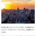 アルゼンチンでビットコイン130万円に急騰!!しゅちゅわんの暗号資産情報!