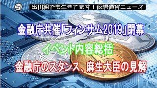 金融庁共催「フィンサム2019」閉幕、仮想通貨・ブロックチェーンへの言及を総括【仮想通貨・暗号資産】
