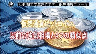 仮想通貨ビットコイン、以前の強気相場と4つの類似点【仮想通貨・暗号資産】
