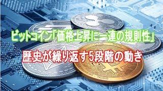 ビットコイン「価格上昇に一連の規則性」歴史が繰り返す5段階の動き【仮想通貨】