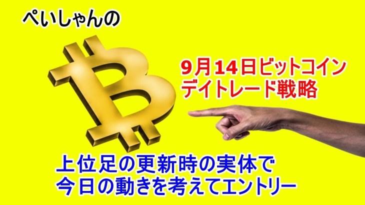 9月14日 仮想通貨ビットコインデイトレードテクニカル考察 「BTC暗号通貨」