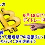 9月18日 仮想通貨ビットコインデイトレードテクニカル考察 「BTC暗号通貨」