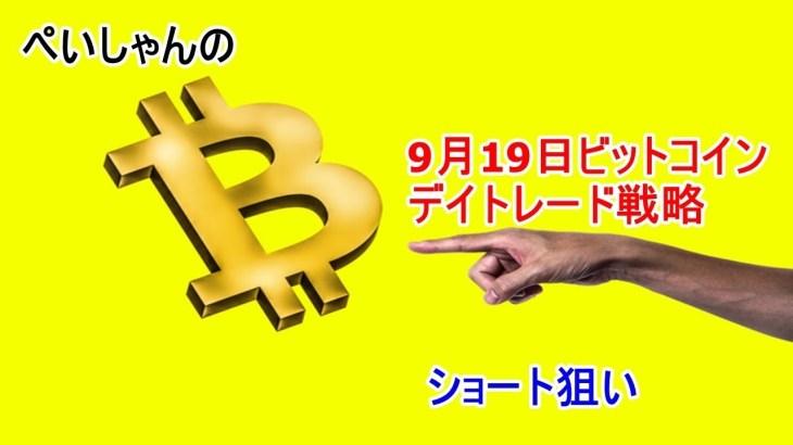 9月19日 仮想通貨ビットコインデイトレードテクニカル考察 「BTC暗号通貨」