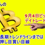 9月4日 仮想通貨ビットコインデイトレードテクニカル考察 「BTC暗号通貨」