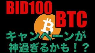 【BID100のキャンペーンが神かも!】BTCFX、ビットコイン