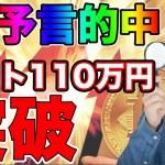 【シナリオ通り】ビットコイン(BTC)103万円→110万円突破!直近の動きを無料公開します! 仮想通貨 リップル