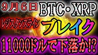 【仮想通貨】ビットコイン・リップル BTC115万付近まで上昇!次のレジスタンスラインは11000ドル!?