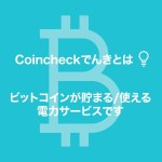 Coincheckでんき(ビットコイン付与プラン・ビットコイン決済プラン)