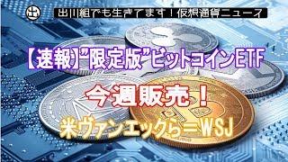 """【速報】""""限定版""""ビットコインETFを今週販売へ 米ヴァンエックら=WSJ【仮想通貨・暗号資産】"""