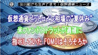 """仮想通貨ビットコイン相場の""""夏休み""""、米ファンドストラットが適確に指示していた FOMOはそろそろか【仮想通貨・暗号資産】"""