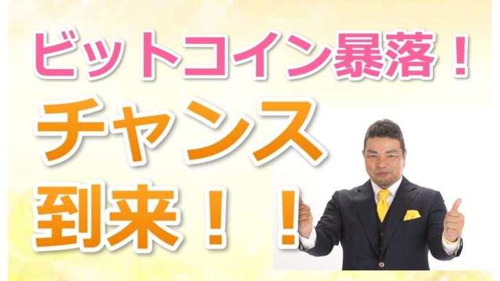 ビットコイン【仮想通貨】暴落!チャンスきましたよ!【MimaTube】「情熱社長YouTuber」美馬 功之介