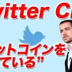 【仮想通貨】Twitter CEO「 ビットコイン を愛してる」決済企業Squareの BTC 売上高急上昇!