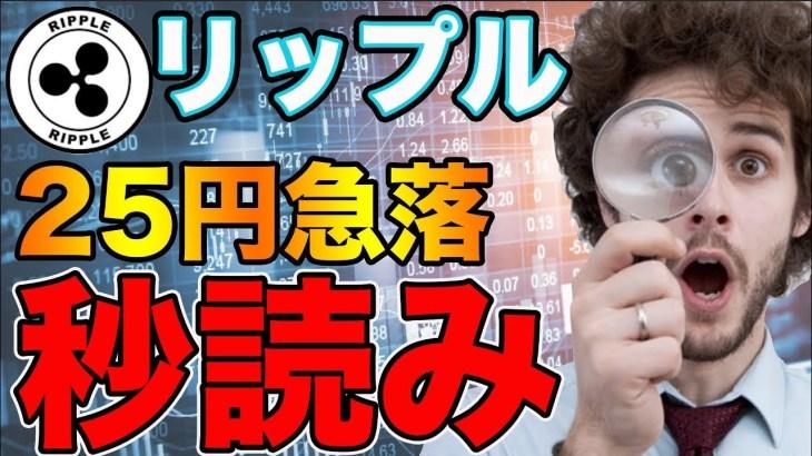【暴落サイン】リップル(XRP)25円急落が間近⁉︎  仮想通貨 ビットコイン