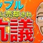 【仮想通貨】リップル(XRP)リップル社のリップル300億円分の大量売却に抗議