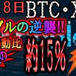 【仮想通貨】ビットコイン・リップル XRP爆上げ継続中!!35円上抜けると一か月ぶりの高値更新!!