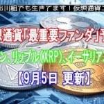 仮想通貨「最重要ファンダ」予定表:ビットコイン、リップル(XRP)、イーサリアム、ネム等【9月5日更新】