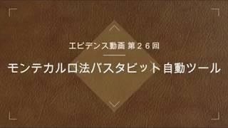 【仮想通貨】エビデンス動画㉖ モンテカルロ法バスタビット自動ツール