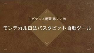 【仮想通貨】エビデンス動画㉗ モンテカルロ法バスタビット自動ツール