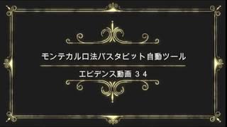 【仮想通貨】エビデンス動画㉞ モンテカルロ法バスタビット自動ツール