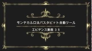 【仮想通貨】エビデンス動画㉟ モンテカルロ法バスタビット自動ツール