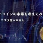 ビットコインとアルトコインの市場の今と今後を考える with Cocosta佐々木さん