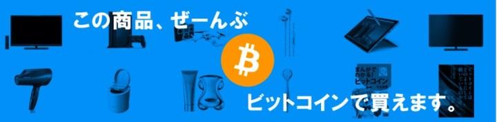 ビットフライヤー ビットコイン通販