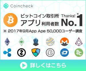 仮想通貨の購入方法★コインチェック登録★