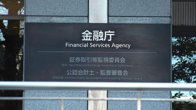 FSA Japan
