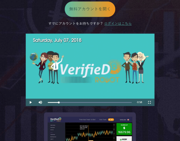 Verified Robotレビュー