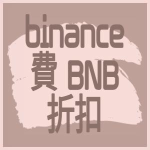 binance費 BNB 折扣