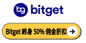 Bitget 終身 50% 佣金折扣