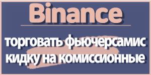 Binance торговать фьючерсамис кидку на комиссионные