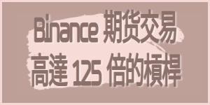 Binance 期货交易 高達 125 倍的槓桿