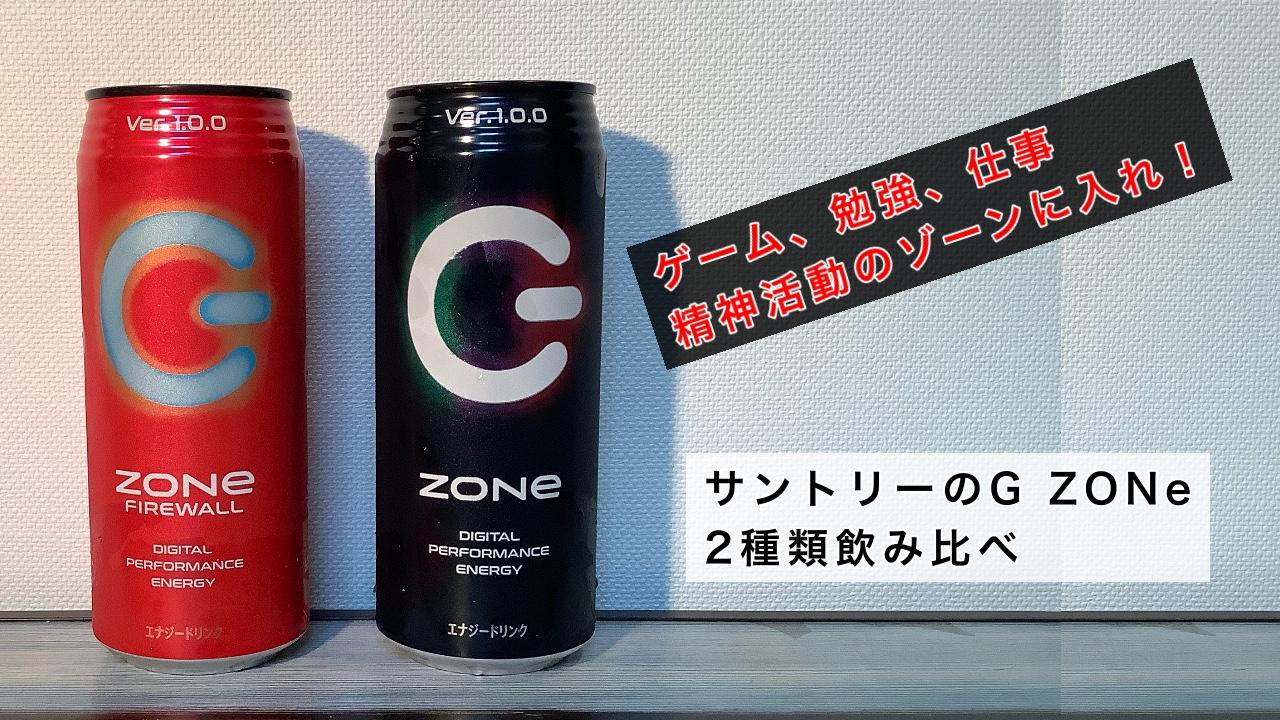 zone エナジー