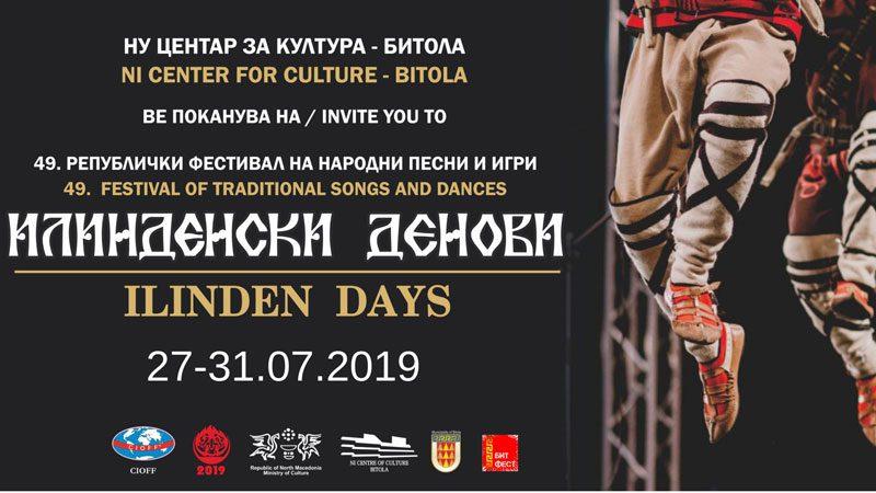 Read more about the article Ilindenski Denovi – Festival of Folk songs and Dances