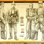 Историско-едукативна планинска патека – Прва светска војна – Национален парк Пелистер