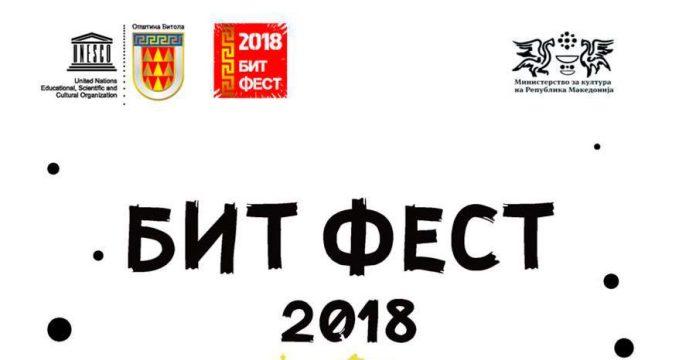 Бит Фест 2018 лого