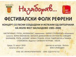 Nezaborav Festival 2019