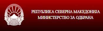 Министерство за одбрана - Подрачна единица Битола