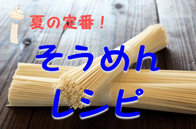 素麺アレンジレシピ