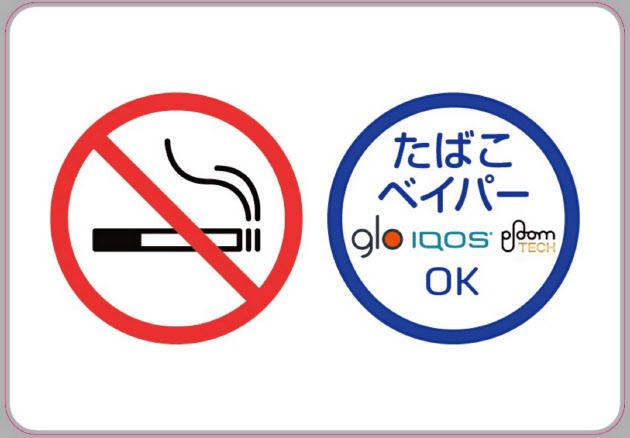 たばこベイパーOKステッカー