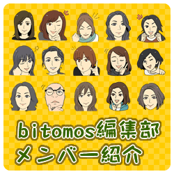 bitomosメンバー紹介