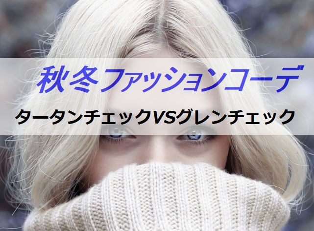 2017秋冬ファッションコーデ
