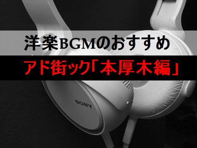 洋楽BGM